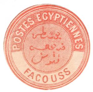 (I.B) Egypt Postal : Inter-Postal Seal (Facouss)