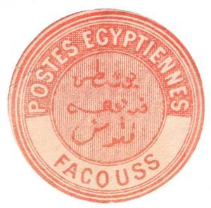 (I.B) Egypt Postal : Inter-Postal Seal (Facouss)