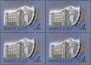 USSR Russia 1983 Block 200Y Kirov Opera Ballet Theater Architecture Art Stamps