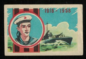 1958 Matchbox Label Stamp (ST-106)