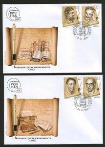 SERBIA-4 FDC-a-SERBIAN LITERATURE'S GREAT MEN-2010.