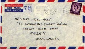 Cyprus Great Britian 3d QEII Wilding 1959 Field Post Office, 2 Nicosia Airmai...