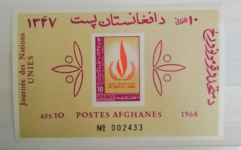 Afghanistan 1968 Human Rights emblem  Imperforate Souvenir Sheet MNH**