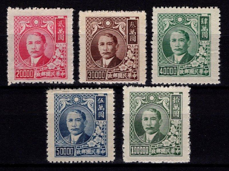 China 1947 Dr. Sun Yat-sen & Plum Blossoms (w/o cents), Set to $100,000 [Unused]