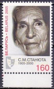 Belarus. 2005. 595. Actress. MNH.