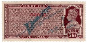 (I.B) India Revenue : Court Fee 5R (with surcharge)