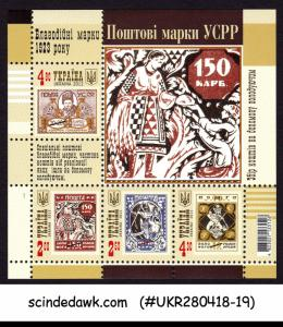 UKRAINE - 2012 1923's CHARITY STAMPS - MINIATURE SHEET MNH