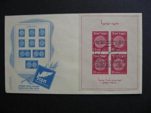 Israel Sc 16 coins souvenir sheet FDC first day cover
