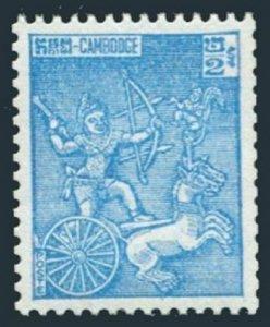 Cambodia 94A,MNH.Mi 122. Krishna in Chariot Khmer Frieze,1963.