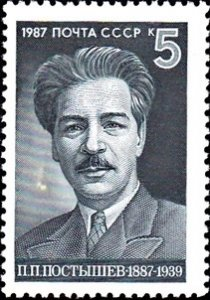 USSR Russia 1987 100th Birth P.P. Postyshev Military People Politician Stamp MNH
