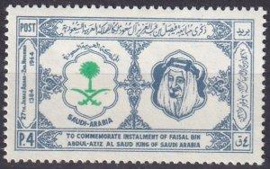 Saudi Arabia #285 F-VF Unused  CV  $7.50 (Z4541)