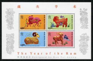 Hong Kong 1991 Year of the sheep s/s U/M