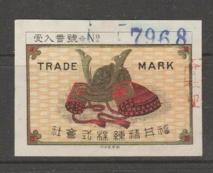 Japan Silk Inspection seal Revenue Fiscal Stamp 11-17-5 Samurai Helmet