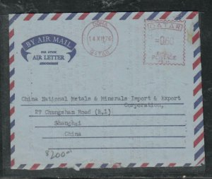 QATAR COVER  (P0306B)  1976 FORMULA AEROGRAM METER .60 R DOHA TO CHINA
