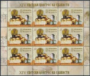 Makedonien stamp International Slavic Congress MNH 2008 Mi 479 WS176075