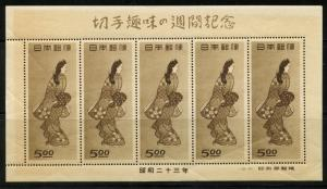 JAPAN SCOTT#422a PLEASE NOTE THAT THIS SHEET IS SLIGHTLY TONED MINT NH
