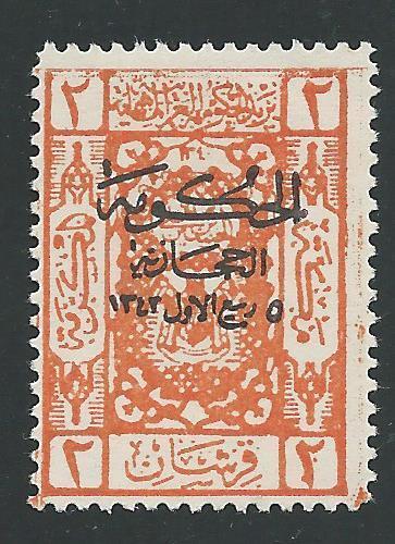 SAUDI ARABIA SG119 fine mint...............................................63981