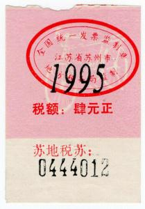(I.B) China Revenue : Bicycle Licence (1995)