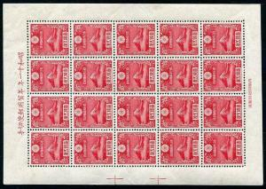 HERRICKSTAMP JAPAN Sc.# 222A Mount Fuji VF NH Stamp Sheet of 20