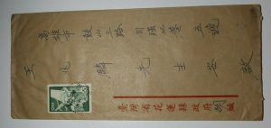 China Red Band Letter Envelope Cover 1958 Used SC# 1209 Koahsiung