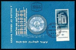 Israel 207, A Decade of Israel Bonds, Phila Maxi Maximum Card