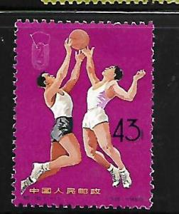 PEOPLE'S REPUBLIC OF CHINA, 873, USED, BASKETBALL