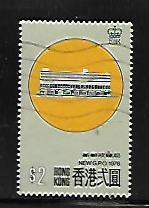 HONG  KONG, 332, USED, G.P.O '76