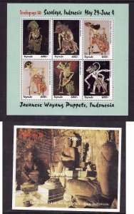 Uganda-Sc#1143-44- id2-unused NH sheets-Indopex emblem-Japanese Wayang Puppets-1