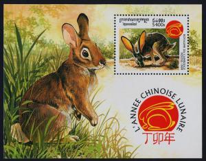 Cambodia 1796 MNH Year of the Rabbit