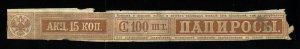 rt69 Russia tobacco revenue strip, 19th century, 15 kopecks orange
