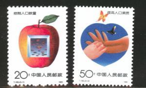 CHINA PRC Scott 2320-1 MNH** 1991 family planning stamp