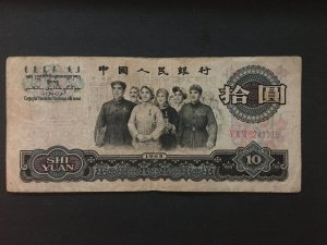 China banknote,  Genuine,  List 1836