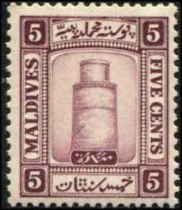Maldives SC# (14A) SG# 14A Minaret 5¢ p15x14 wmk 233 / 4 Horiz MNH
