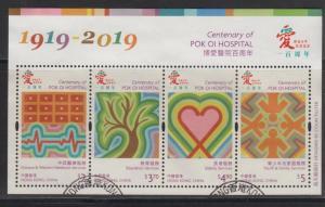 Hong Kong 2019 Centenary of Pok Oi Hospital Miniature Sheet Fine Used