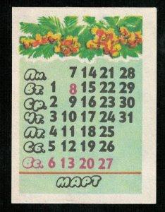 Matchbox Label Stamp (ST-239)