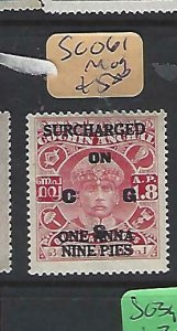 INDIA NATIVE STATE COCHIN  (P0309B)  1A 8P/1A 9P    OCGS  SG O61     MOG