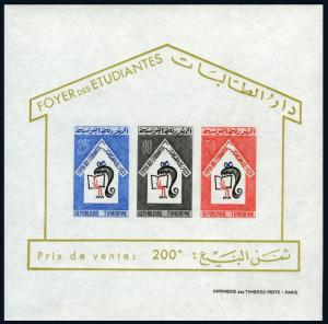 Tunisia 1965 Education Student Woman House Architecture Book Stamp S/S imperf