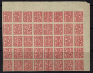Faridkot Sheet of 40 Red reprints/proofs -  Lot 032617