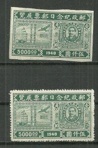 1948 China 785   $5000 Perf & Imperf Nanking Stamp Expo NGAI