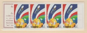 Thailand Scott #1557 Stamps - Mint NH Booklet Pane of 4