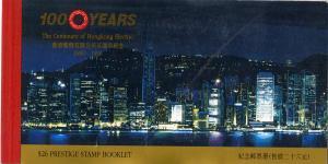 HONG KONG 577a MNH COMPLETE BOOKLET SCV $27.50 BIN $15.00 HONG KONG ELECTRIC