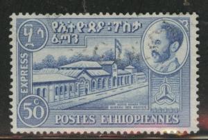 Ethiopia (Abyssinia) Scott E2 used Airmail 1947