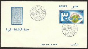 1985 Scouts Egypt 30th anniversary Air Scouting