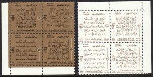 1985 Kuwait Central Library 50th Ann. blocks of four MNH 993 / 994 set CV $23.75