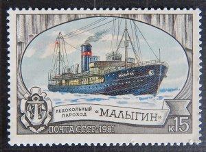 Ship, Icebreaker, USSR, (1821-Т)