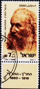 Israel. 1984 7s S.G.918 Fine Used