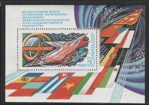 1980 Russia (USSR) Scott Catalog Number 4820 Souvenir Sheet