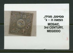 ISRAEL SEMI-OFFICIAL MOSAIC 3rd CENT MEGIDDO S/SHEET BOOKLET COMPLETE MINT NH