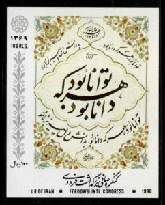 IRAN Scott 2424 MNH** Imperforate Ferdowsi Congress  stamp