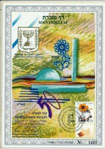 ISRAEL 2002 JUBILEE ISRAEL ATOMIC COMMISSION S/LEAF  CARMEL #432
